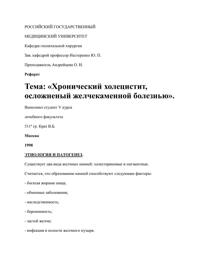 Хирургия хронический холецистит реферат 6345