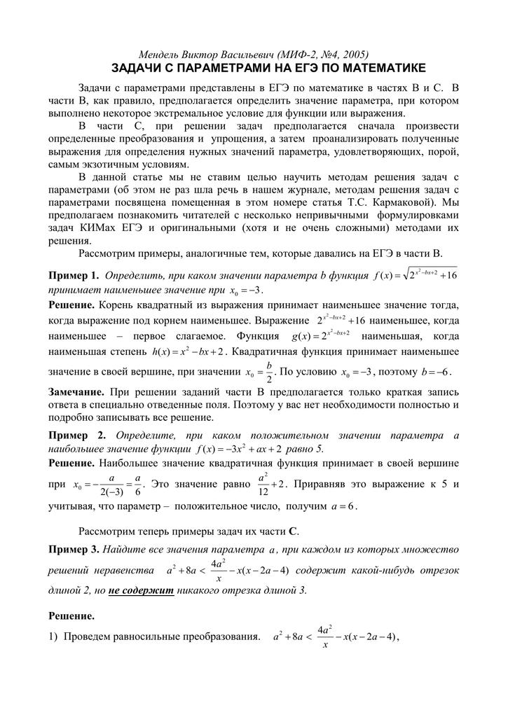 Примеры решений задач миф вероятность решение задач примеры