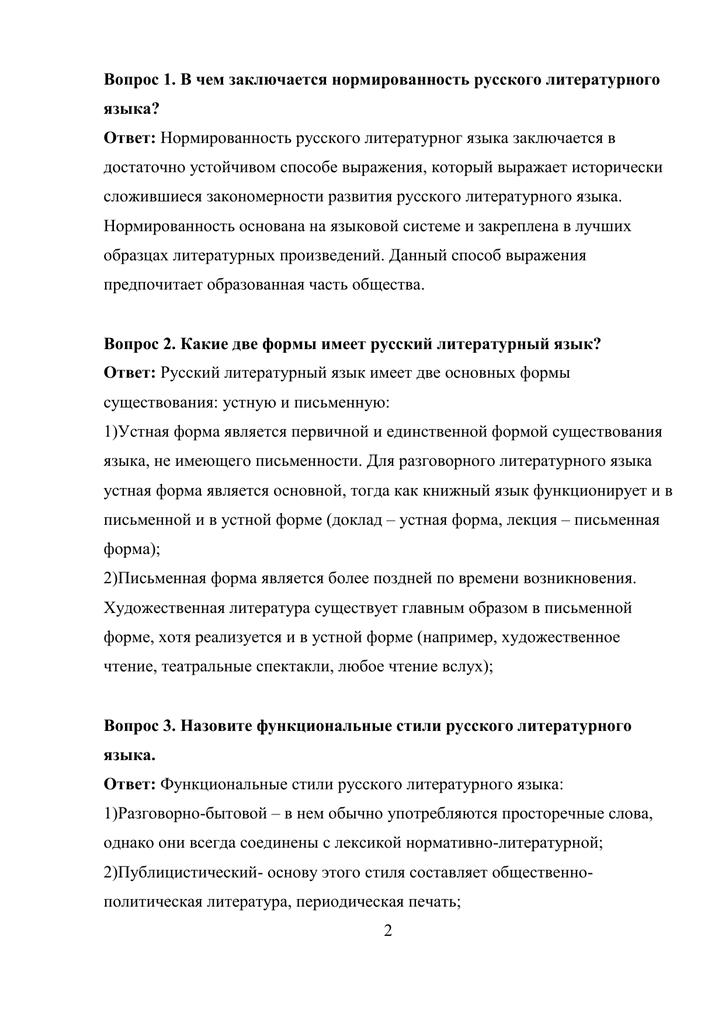 Доклад по дисциплине русский язык и литература 3629