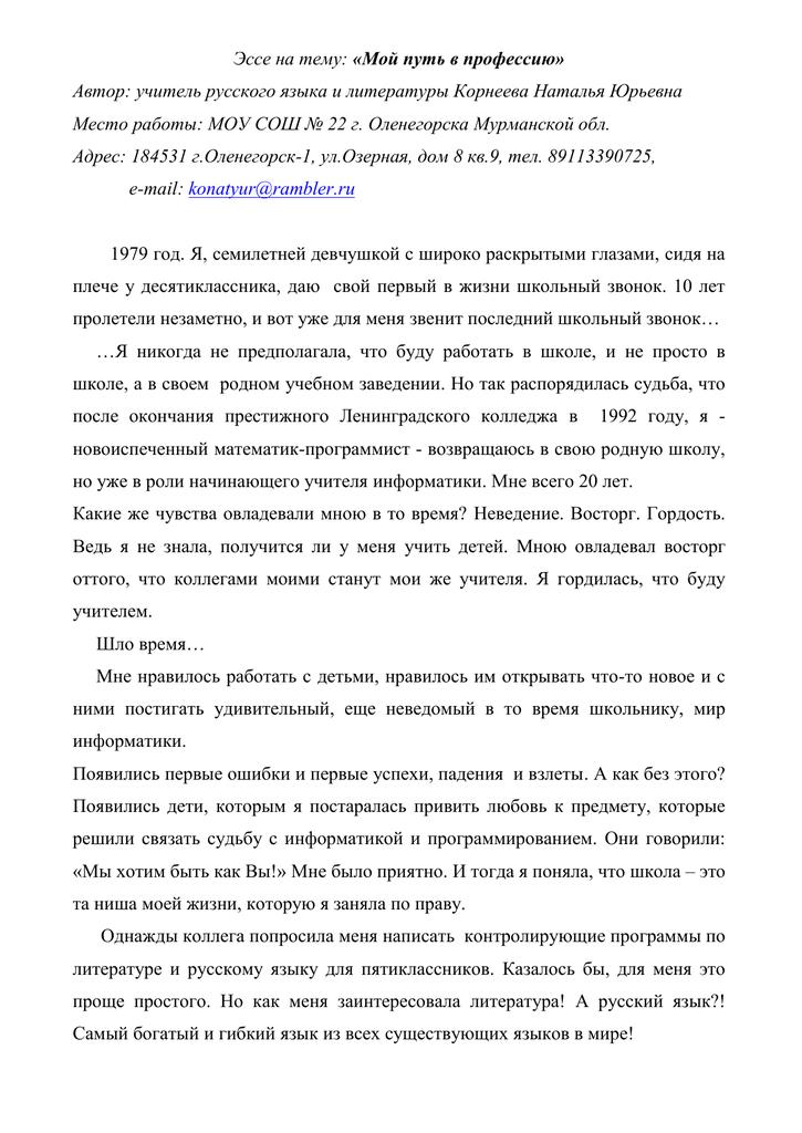Эссе профессия учитель русского языка и литературы 3378