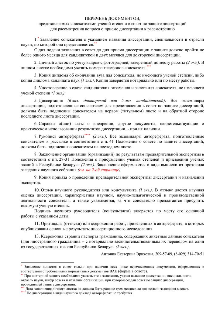 Список документов для защиты кандидатской диссертации вак 5605