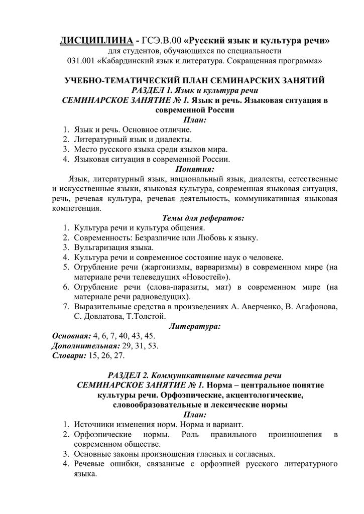Анализ речи жириновского реферат 7264