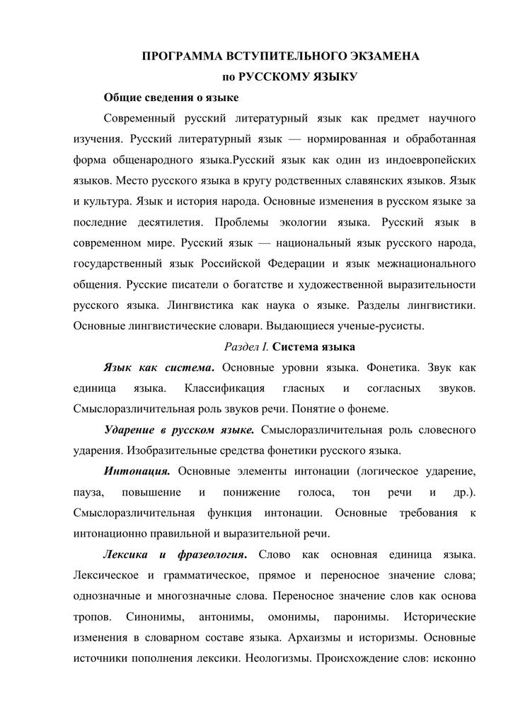 Основные выразительные средства синтаксиса реферат 9456