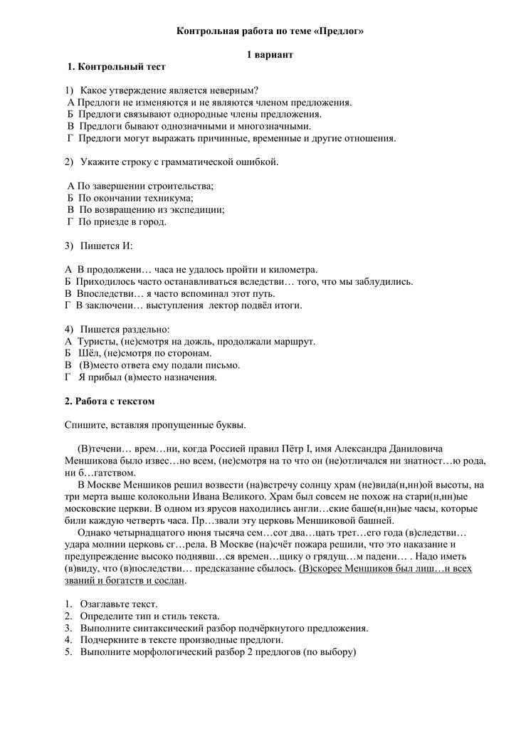 Контрольная работа текст предложение 379