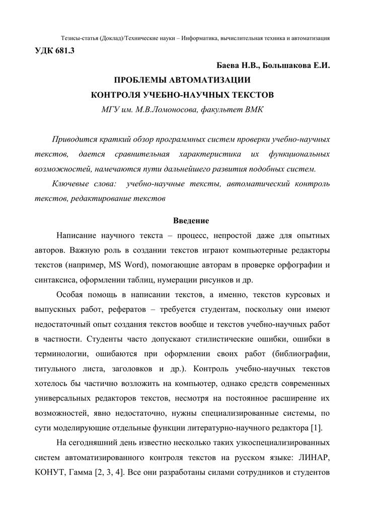 технические тексты на русском языке