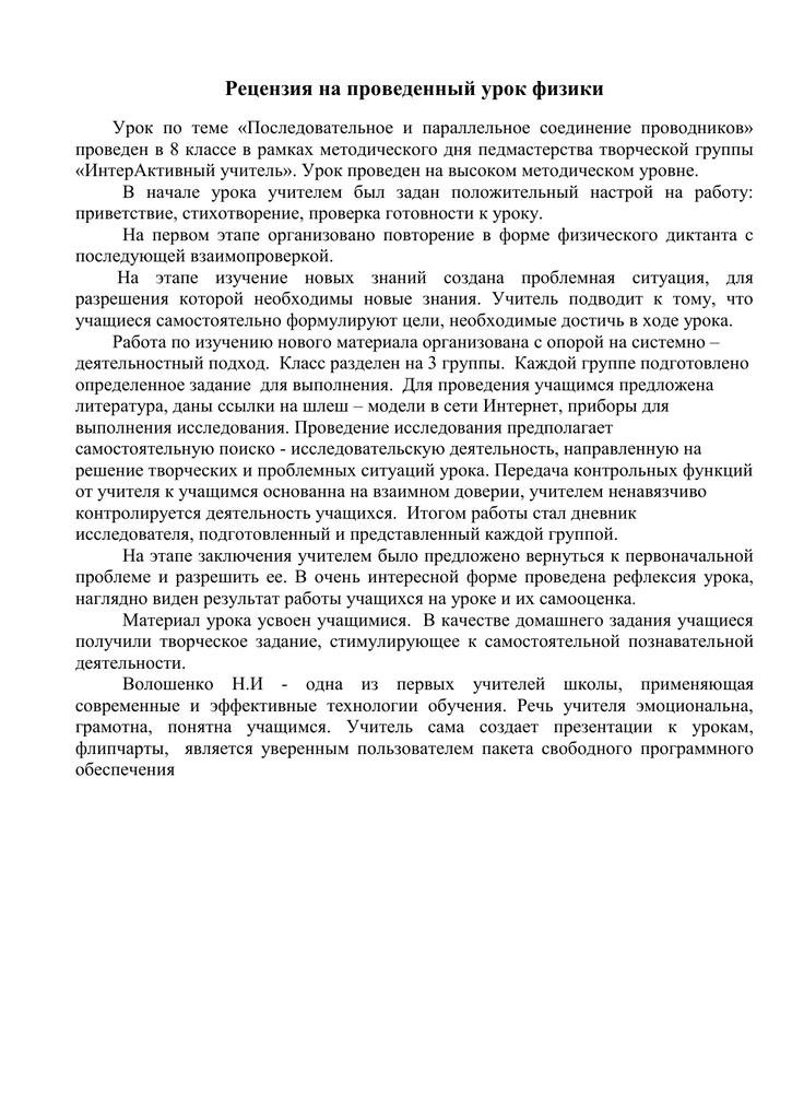 Рецензия на урок физики 5106
