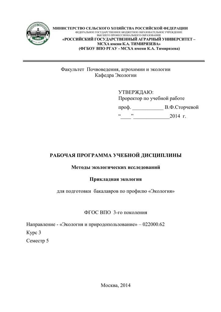 Методы используемые в экологических исследованиях реферат 789