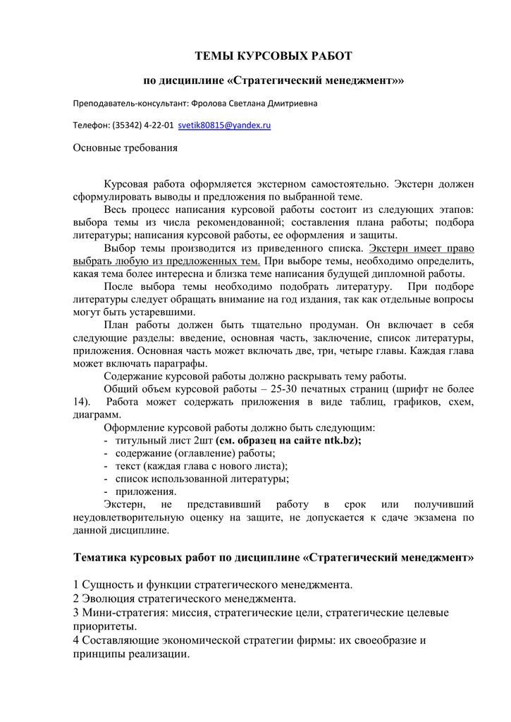 Темы курсовых работ стратегический менеджмент 6622