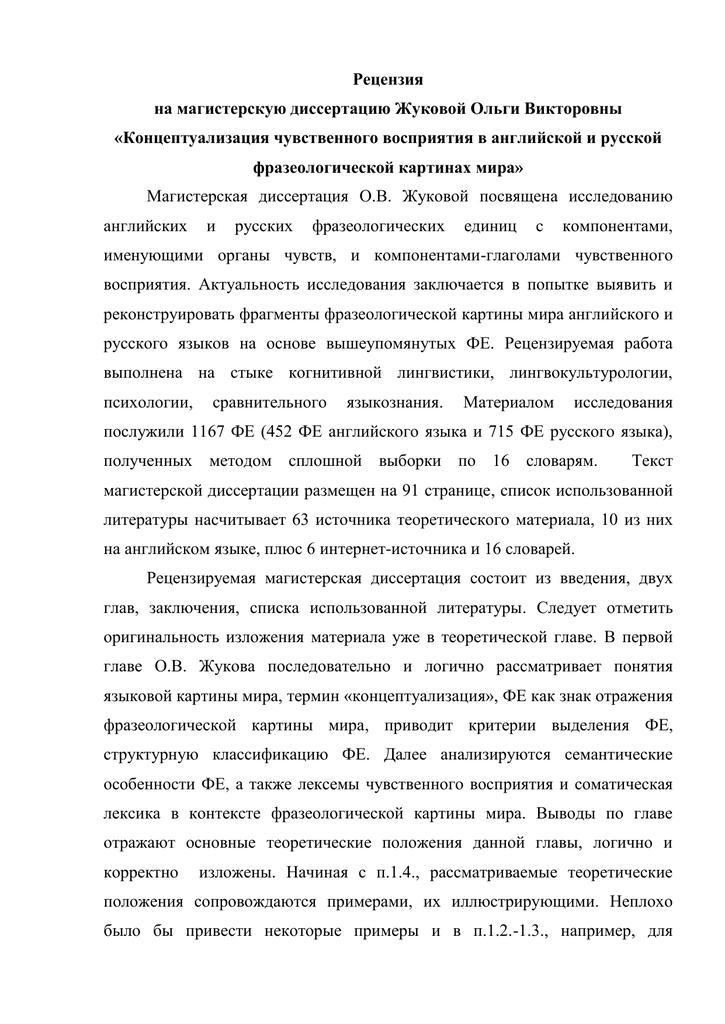 Оригинальность магистерской диссертации требования 1703