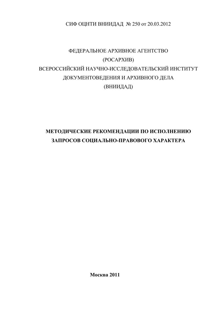 Федеральное архивное агентство курсовая работа 3307