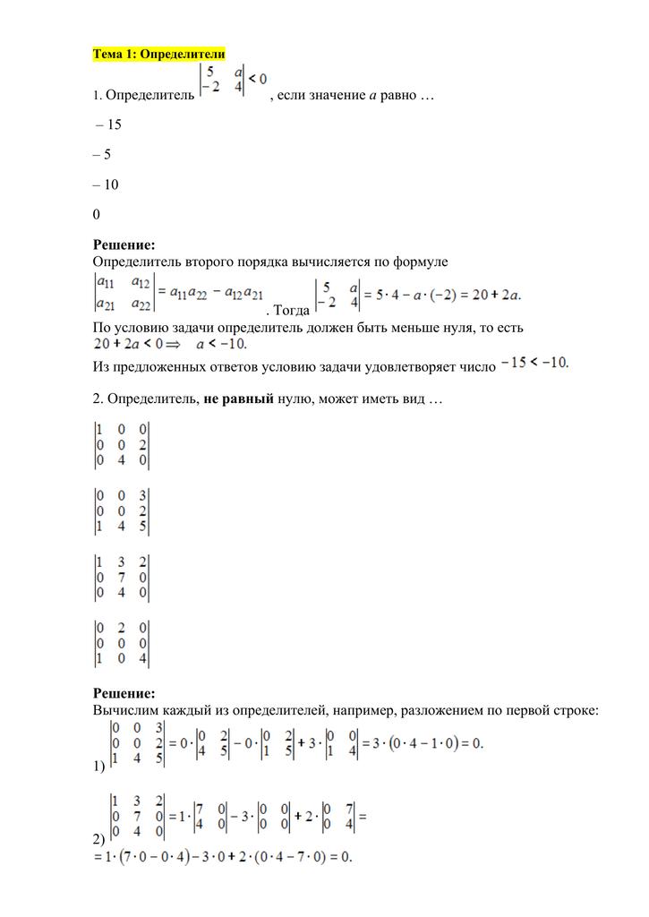 Решение задач по определителям второго порядка решение логических задач метод бильярда
