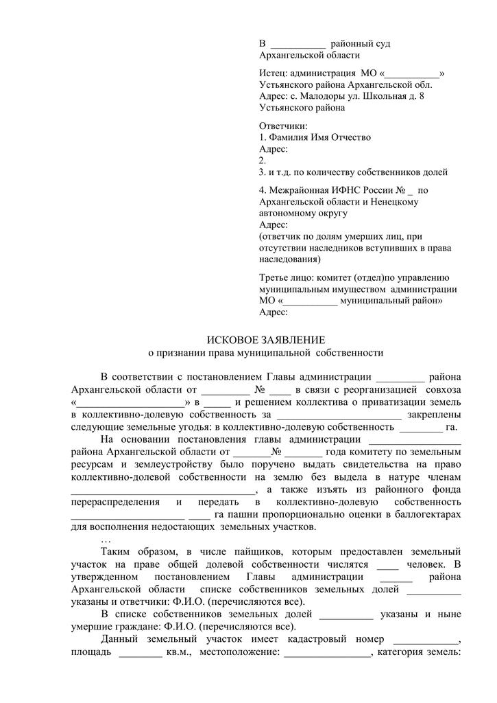 Образец искового заявления и признании права муниципальной собственности