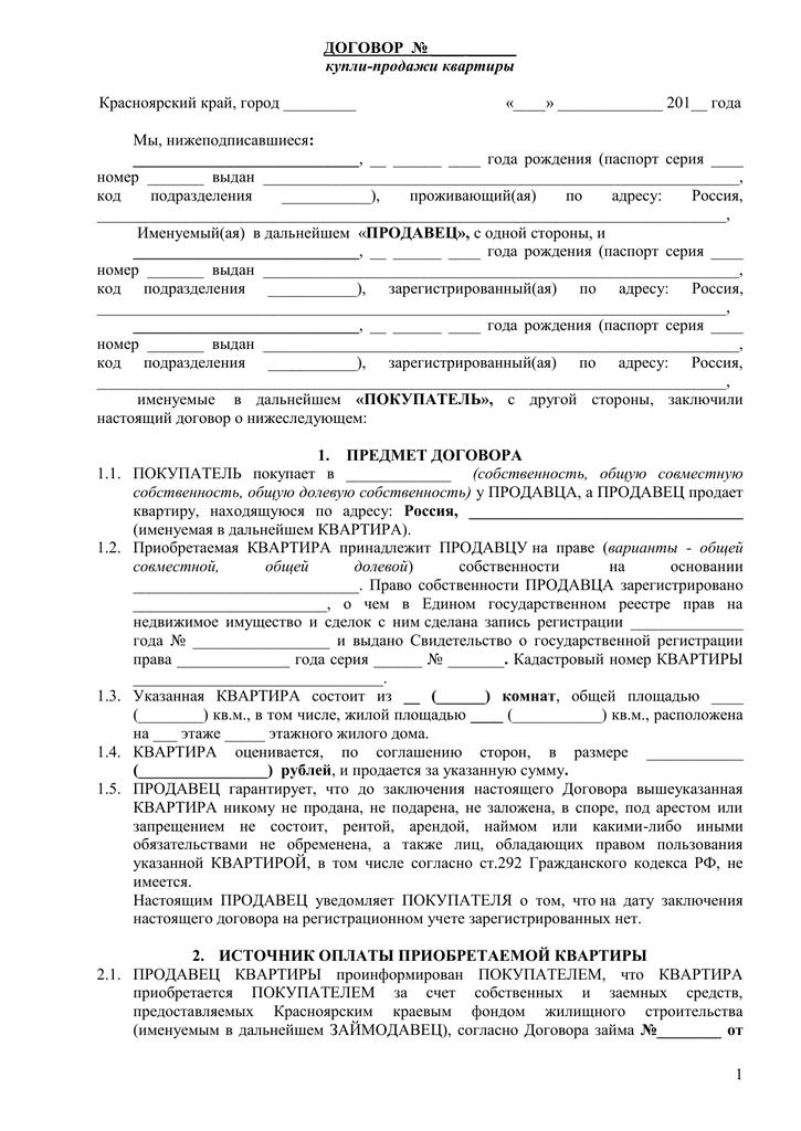 договор займа акт передачи заемных средств займы на карту с фото документов