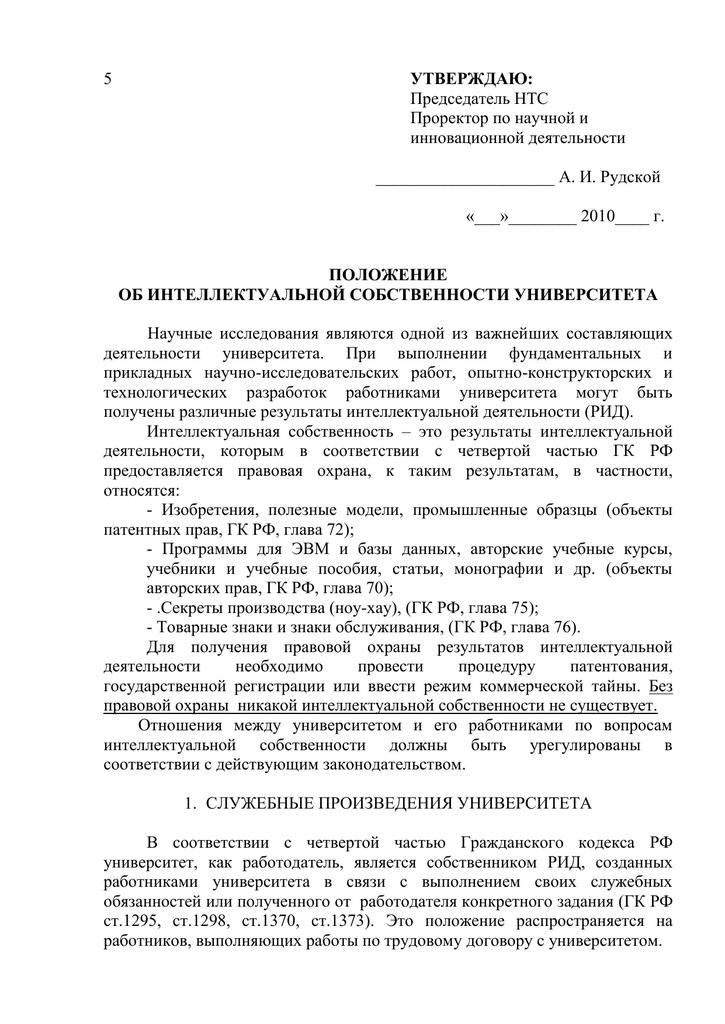 Ук рф статья 139