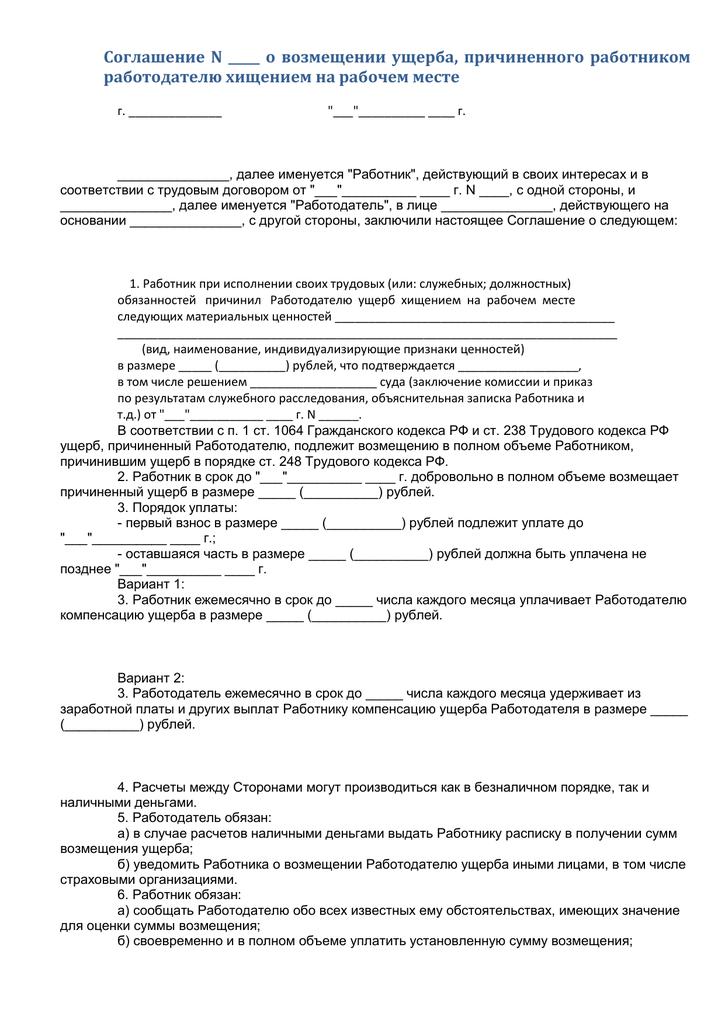 Трехсторонний в зачет трехстороннем соглашении образец