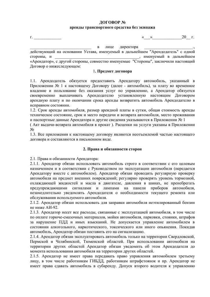 Статья 2 2 8 прим 1 часть 4 наказание