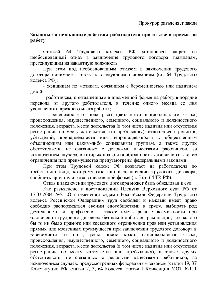 Ст 16 ук рф