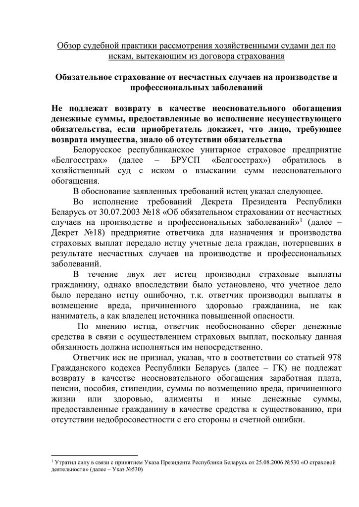 указ президента о досрочном погашении кредита как посчитать ежемесячный платеж по кредиту калькулятор