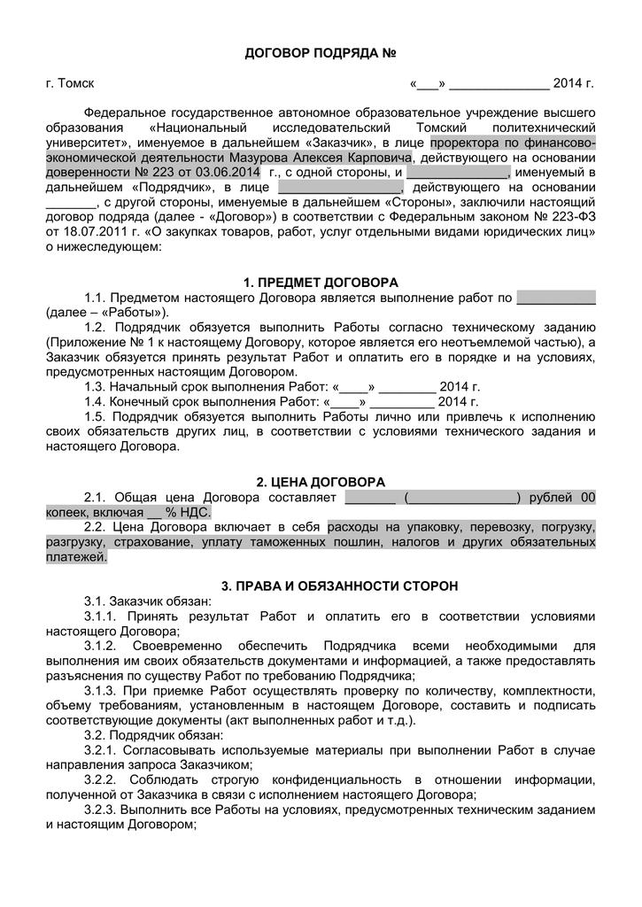 Квитанция об уплате государственной пошлины за выдачу паспорта 3500 руб