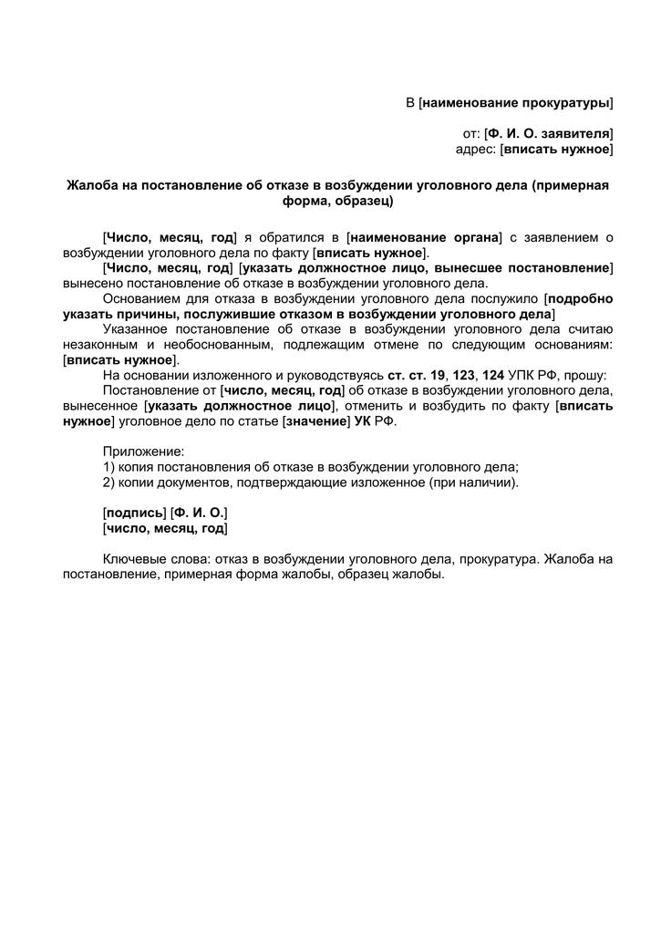 Обжаловать постановление об отказе в возбуждении уголовного дела прокурору