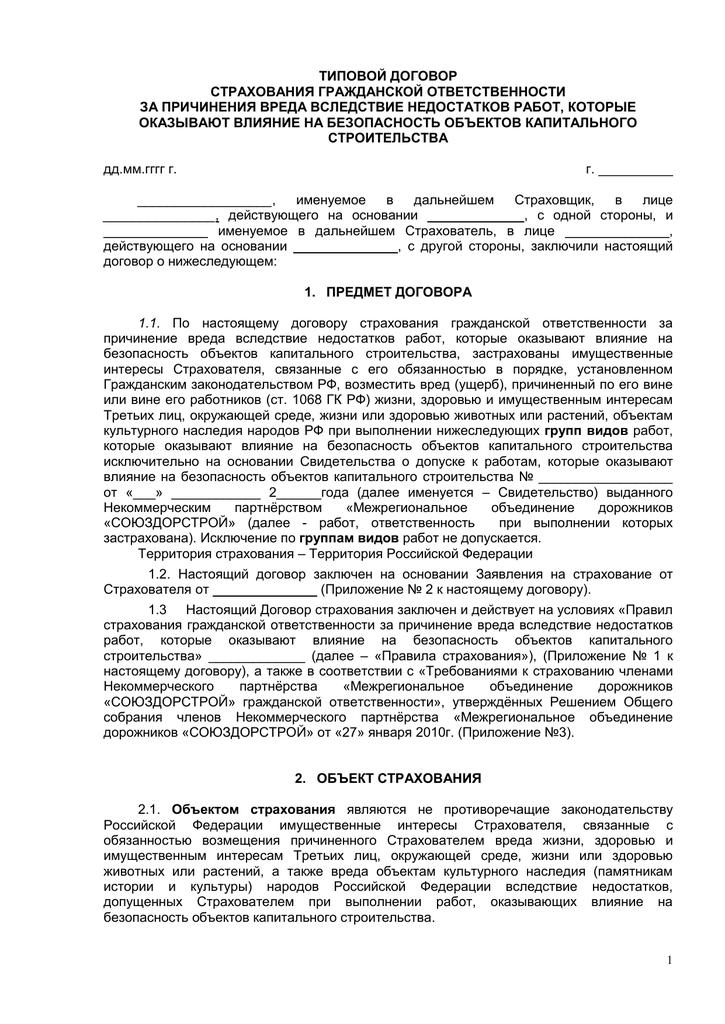 гк рф стороны договора страхования