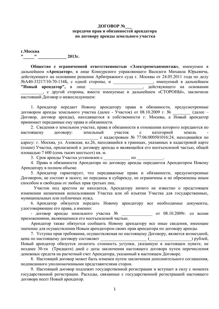 Соглашение о передаче прав и обязанностей договору аренды земельного участка
