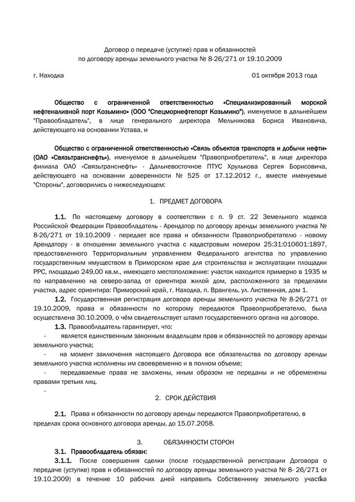Доверенность от ооо для регистрации договора аренды оплата по декларации 3 ндфл за 2019 год