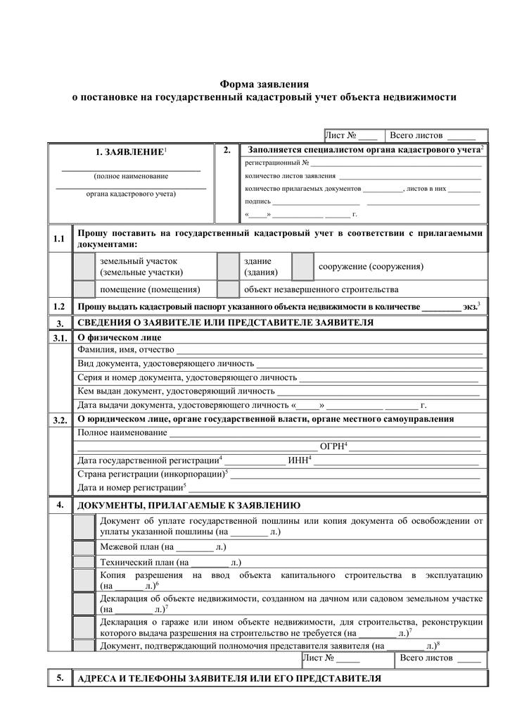 Постановка на кадастровый учет мои документы