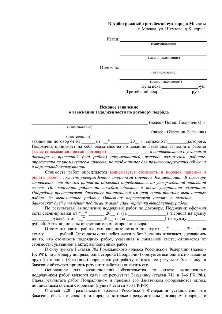 Исковое заявление о взыскании убытка по договору строительного подряда