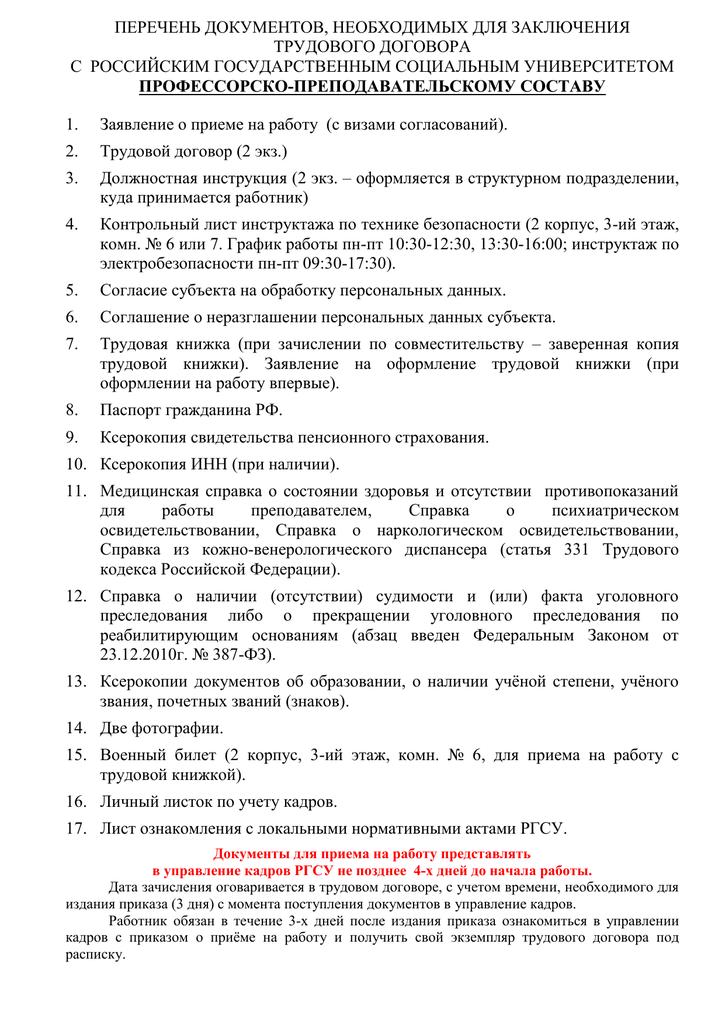 Перечень документов необходимых для приема на работу