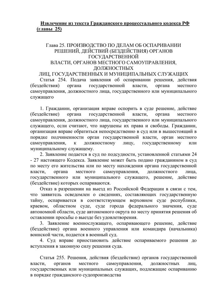 Статья 484 гк рф