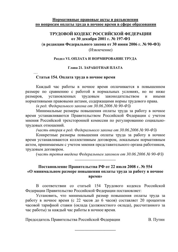 Федеральный закон о торах 473