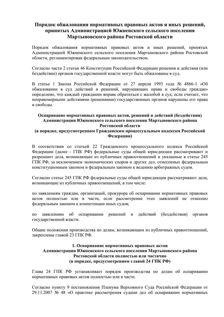 Заявление о прекращении аренды помещения
