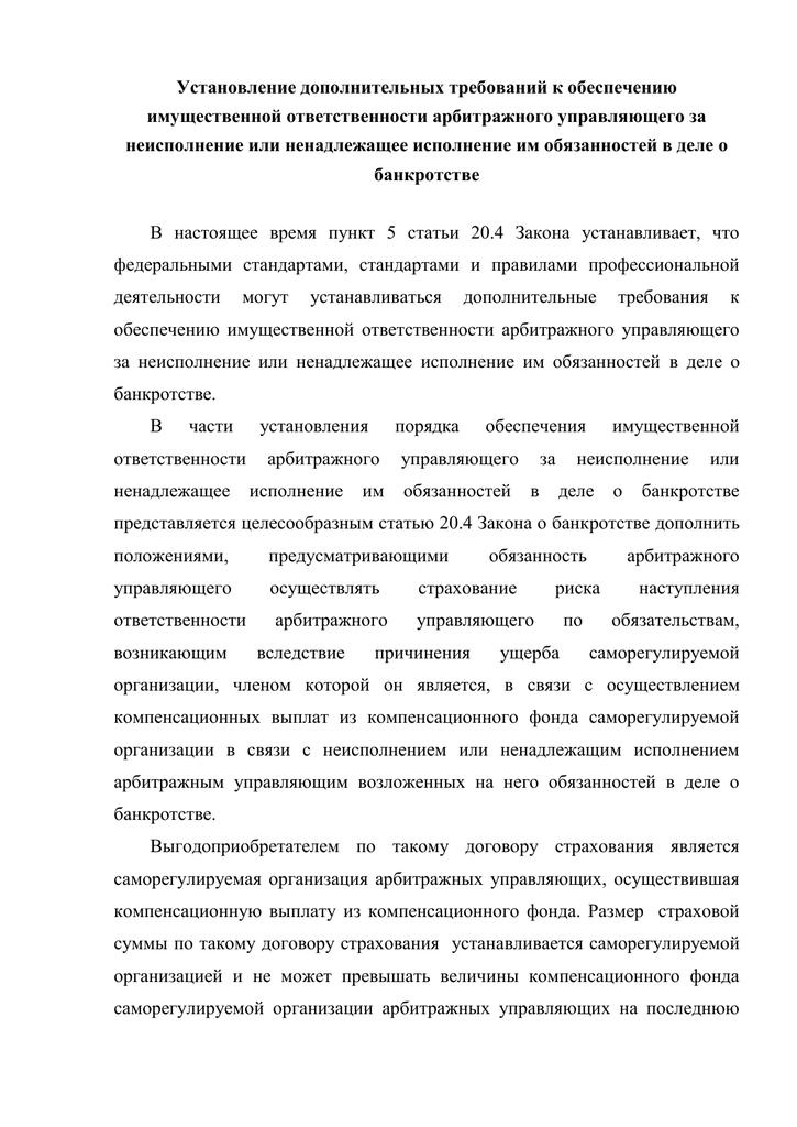 требования к арбитражному управляющему закон о банкротстве