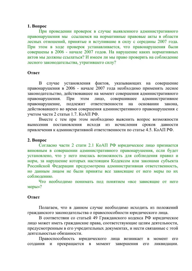 Кирпичная 32 стр 1 уфмс продлить убежище