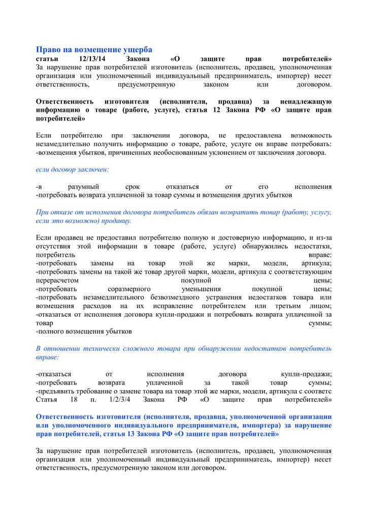 35889ba96fa9 Право на возмещение ущерба статьи 12/13/14 Закона «О защите прав  потребителей» За нарушение прав потребителей изготовитель (исполнитель,  продавец, ...