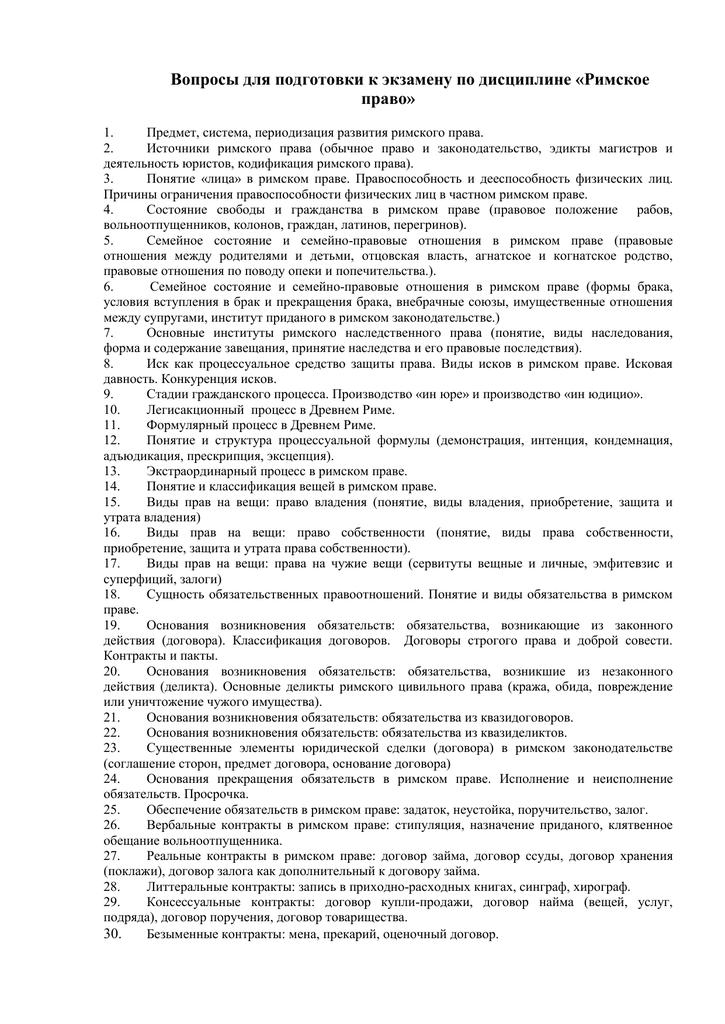 предмет договора займа в римском праве