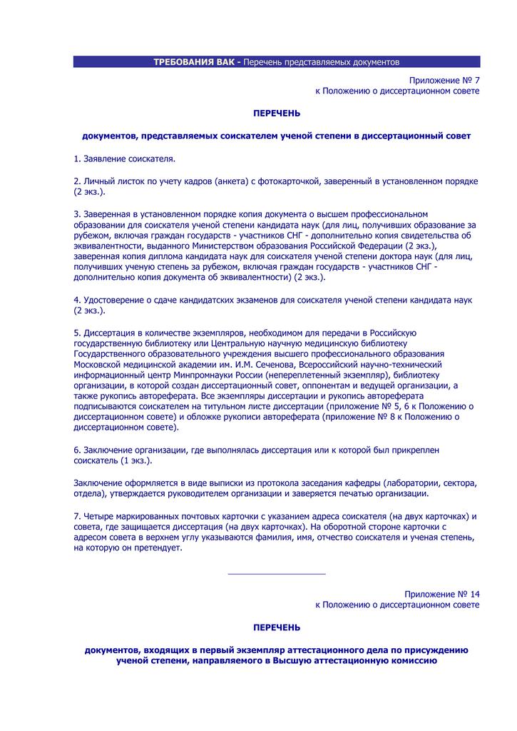 Список документов для защиты кандидатской диссертации вак 8553
