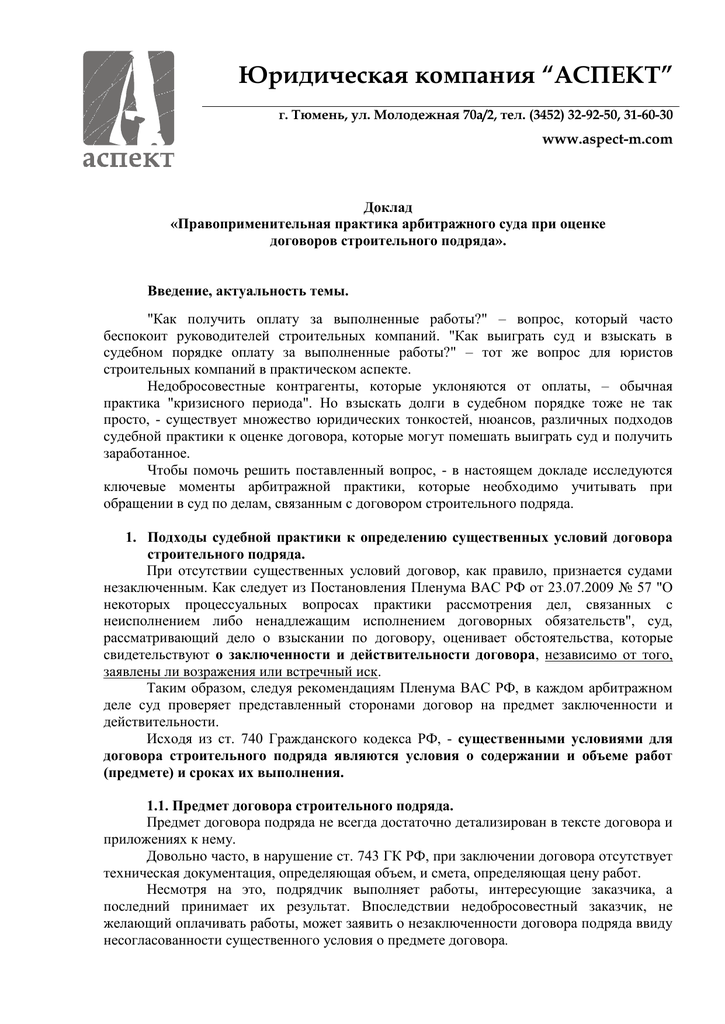 вакансия юриста по составлению договоров