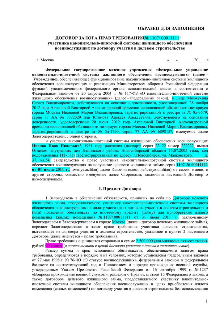 Договор залога права требования по договору займа