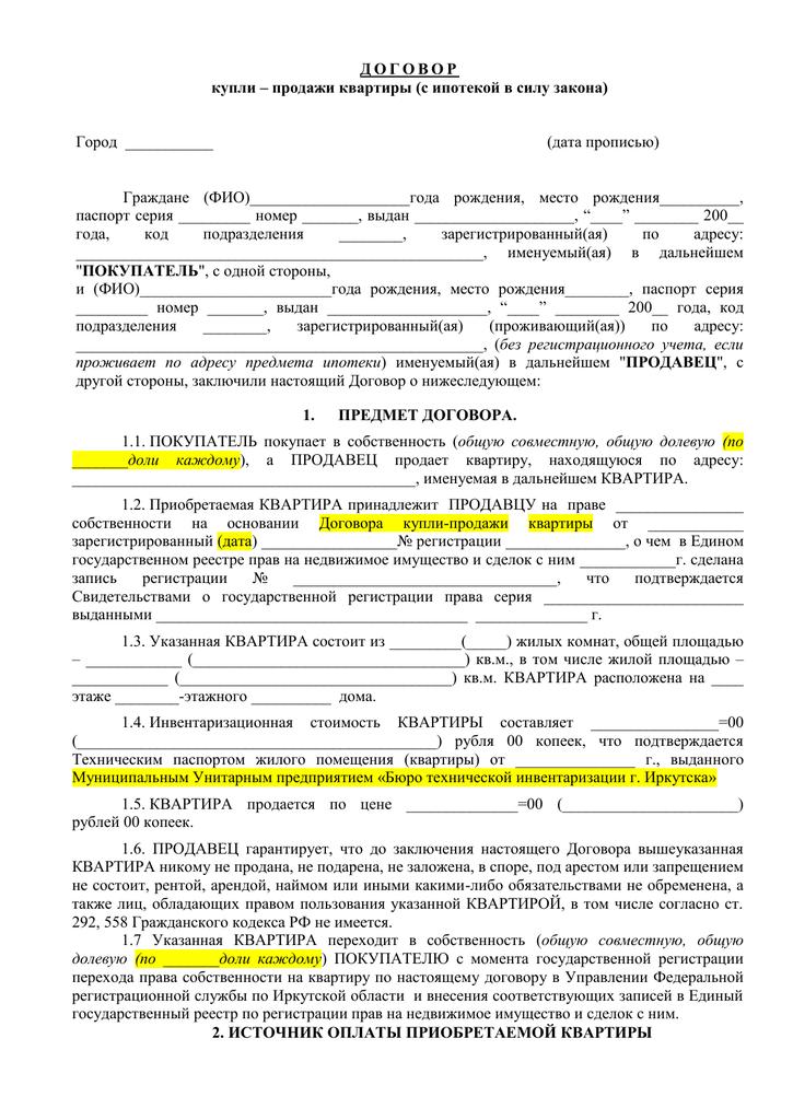 Договор купли-продажи жилого дома ипотека в силу закона