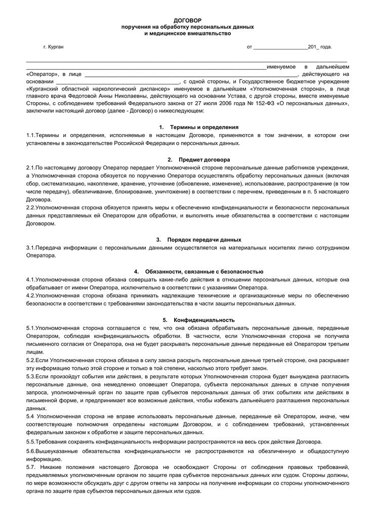 Соглашение о соблюдении безопасности персональных данных