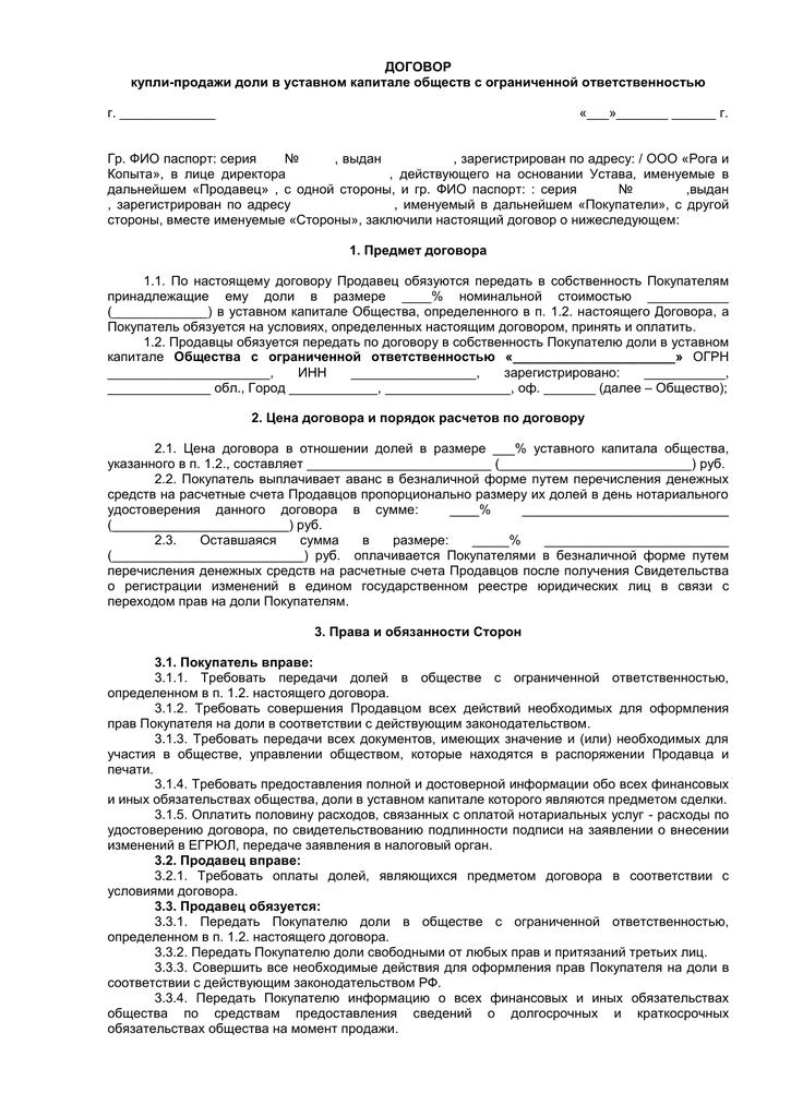 договор аренды юридического адреса при регистрации ооо