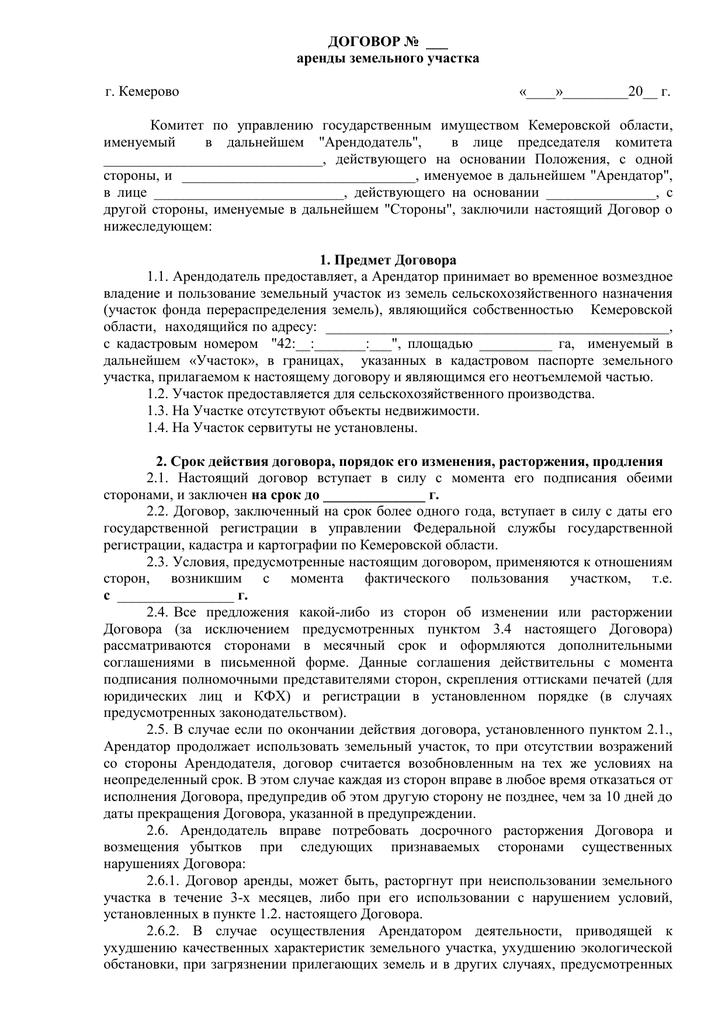 Просрочка договора аренды земельного участка