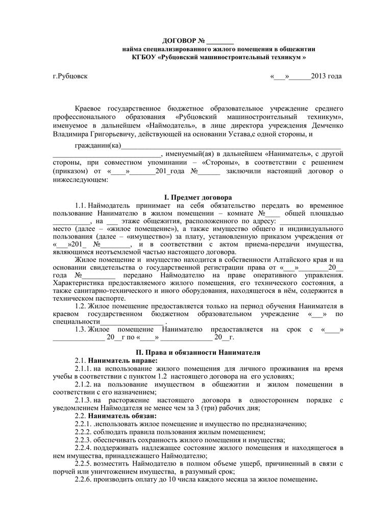 Справка о регистрации умершего по месту жительства