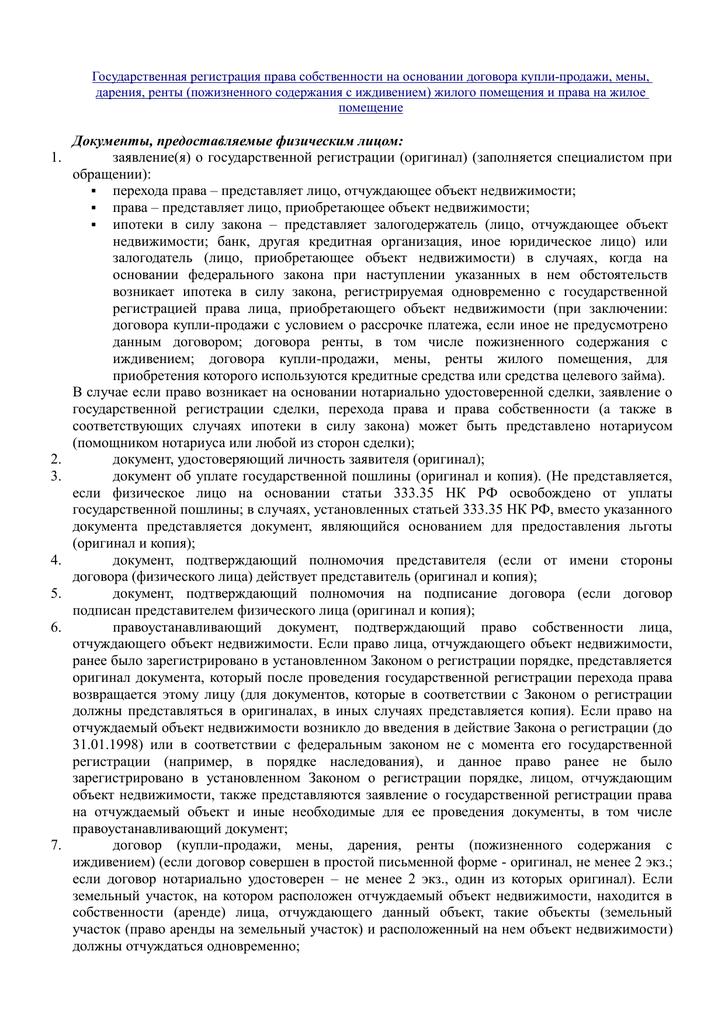 Как регистрируется право собственности на квартиру двух наследников