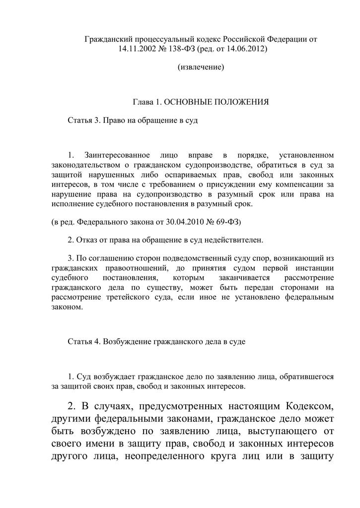 консультантплюс закон о защите прав потребителей