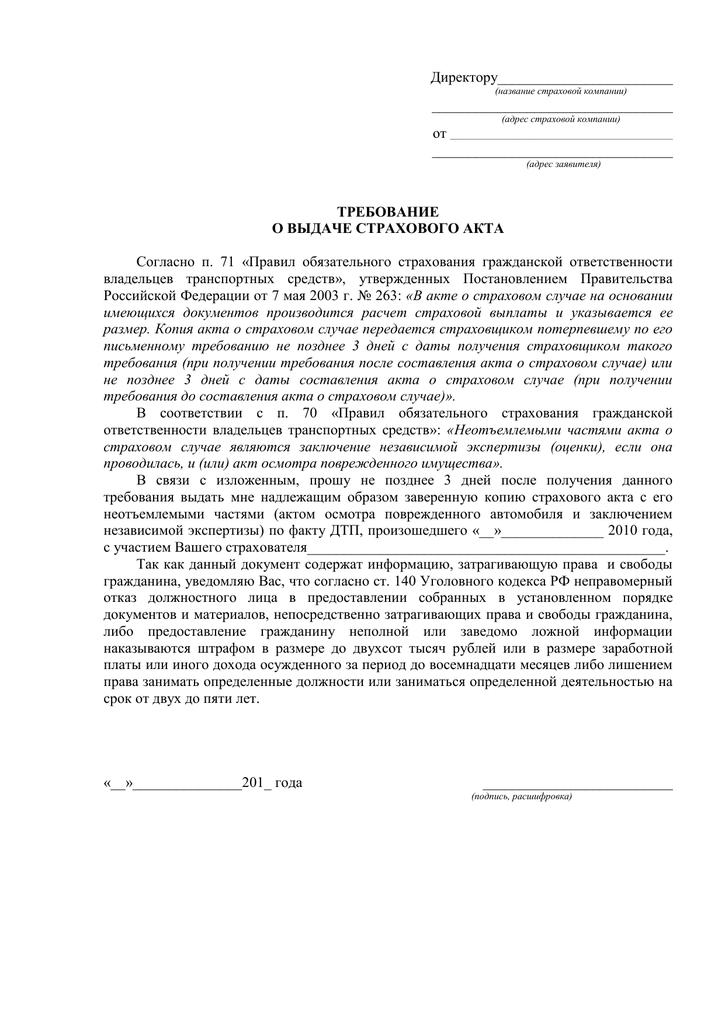Продать страховой случай по дтп краснодар