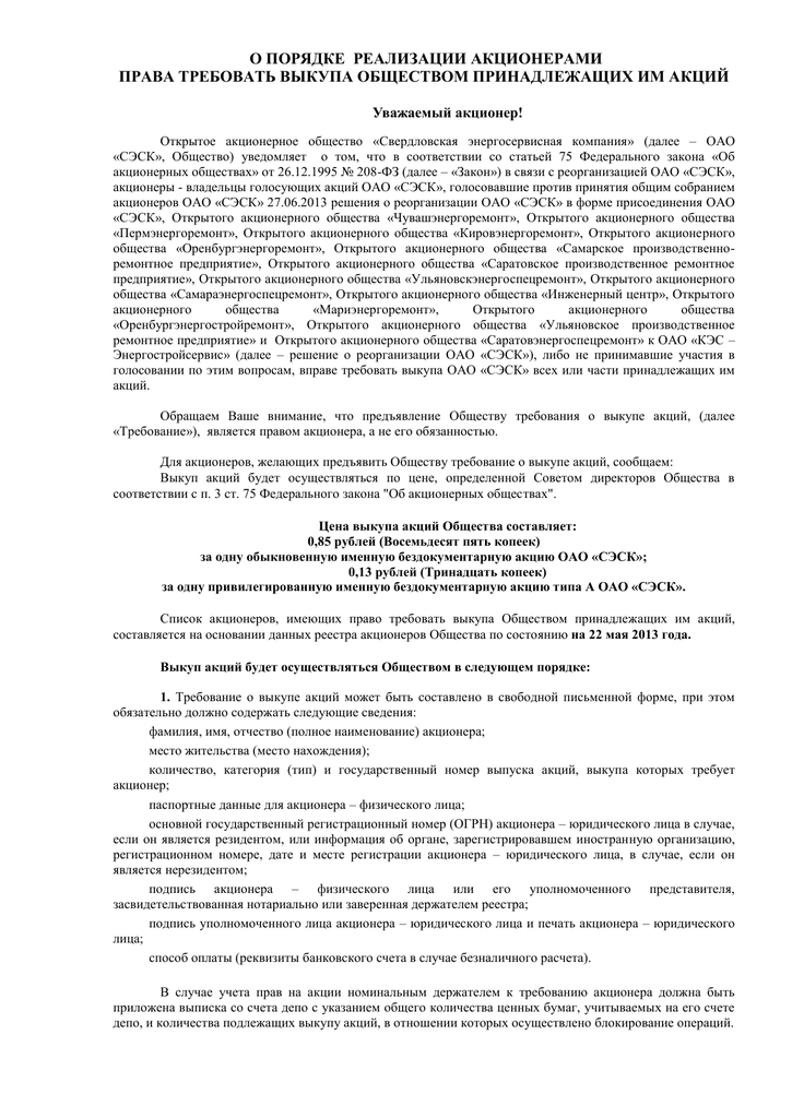 Пункт 1 статьи 23 подпункт р