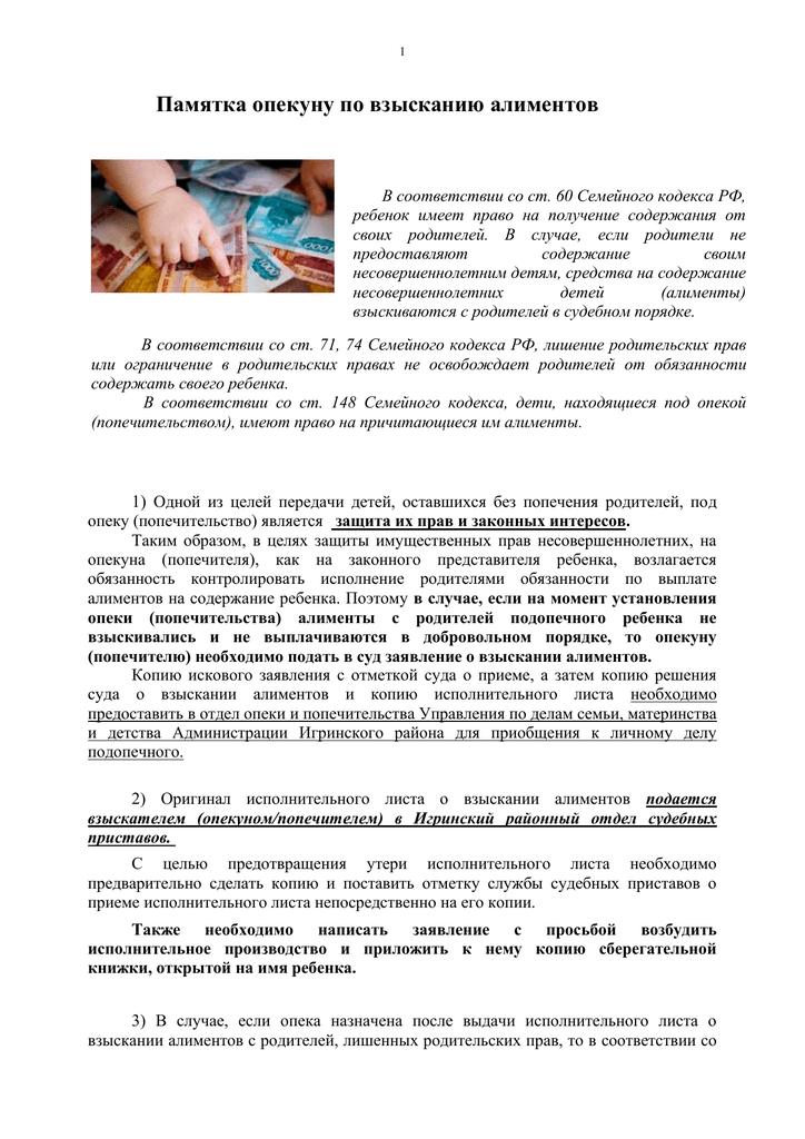 Исковое заявление о признании отцовства и взыскании алиментов образец